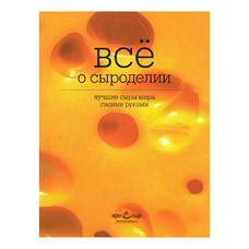 """Книга """"Все о сыроделии: лучшие сыры мира своими руками"""""""