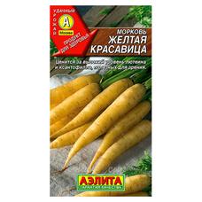 Семена Морковь Желтая красавица